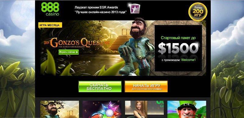 играть в онлайн казино 888 бесплатно