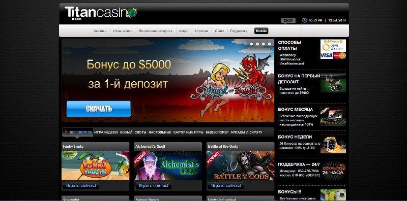 смотреть отзывы интернет казино Титан