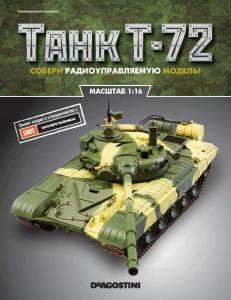 tank-Т-72