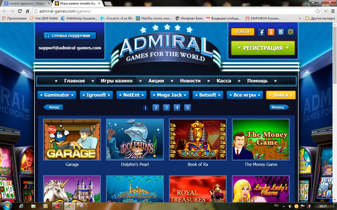 официальный сайт казино онлайн admiral официальный