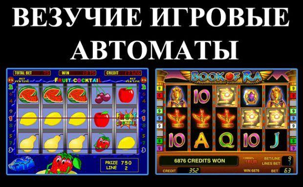Игровой бесплатно пробки автомат скачать где