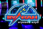 vulkan_igrovye_avtomaty_na_dengi