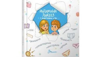 «Интимный ликбез с родителями и без» Юлии Ярмоленко – обзор книги